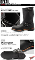 【レッドウィング】11インチハーネスエンジニアブーツ黒