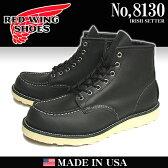 送料無料 REDWING レッドウィング 8130 6インチ ブーツ クラシック ワーク モックトゥ アイリッシュセッター ブラック MADE IN USA REDWING 8130 6INCH BOOT メンズ(男性用)レッドウイング