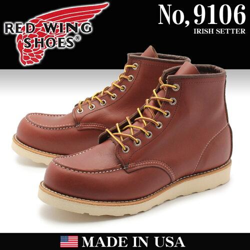 送料無料 RED WING レッドウィング ブーツ 9106 6インチ クラシック ワーク モック トゥ カッパー ...