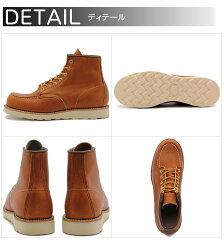 【レッドウィング】8756インチブーツ