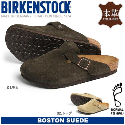 送料無料 ビルケンシュトック ビルケン・シュトック(BIRKENSTOCK) ボストン スエード 全2色 [普通...