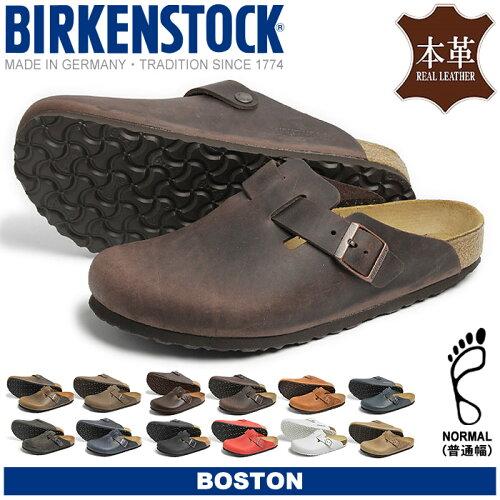 送料無料 ビルケンシュトック ビルケン・シュトック(BIRKENSTOCK) ボストン レザー 全12色 [普通幅...