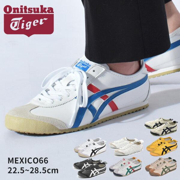 オニツカタイガーメキシコ66ONITSUKATIGERスニーカーメンズレディースホワイト白ブラック黒MEXICO66DL408靴