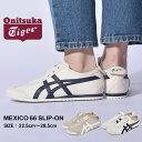 オニツカタイガー メキシコ66スリップオン ONITSUKA TIGER スリッポン メンズ レディース ホワイト 白