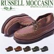 送料無料 ラッセル モカシン(RUSSELL MOCCASIN) スポーティング クレー チャッカ 全5色(RUSSELL MOCCASIN 200-27W SPORTING CLAYS CHUKKA) メンズ(男性用)