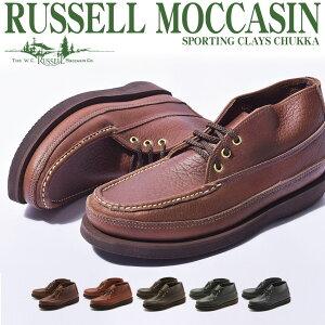 ラッセル モカシン スポーティング クレー チャッカ RUSSELL MOCCASIN ブーツ メンズ ブラウン ブラック 黒 SPORTING CLAYS CHUKKA 200-27W レザー ショート カジュアル アウトドア シューズ 靴 ブランド シンプル 本革|ca-ktu sale|
