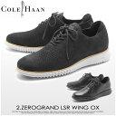 送料無料 コールハーン COLE HAAN ツーポイントゼログランド ウイングオックス 全2色(COLE HAAN C23807 C23832 2.ZEROGRAND LSR WING OX)メンズ(男性用) レザー 短靴 カジュアル シューズ