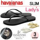 送料無料 ハワイアナス スリム クリスタルグラマー ビーチサンダル スペシャルコレクション 全3色havaianas SPECIAL COLLECTION SLIM CRYSTAL GLAMOUR 4119517 海外 正規品レディース