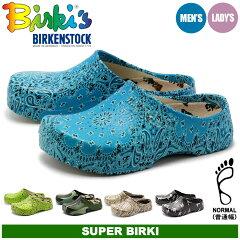 ビルキー(BIRKI'S)(BIRKIS)スーパービルキー
