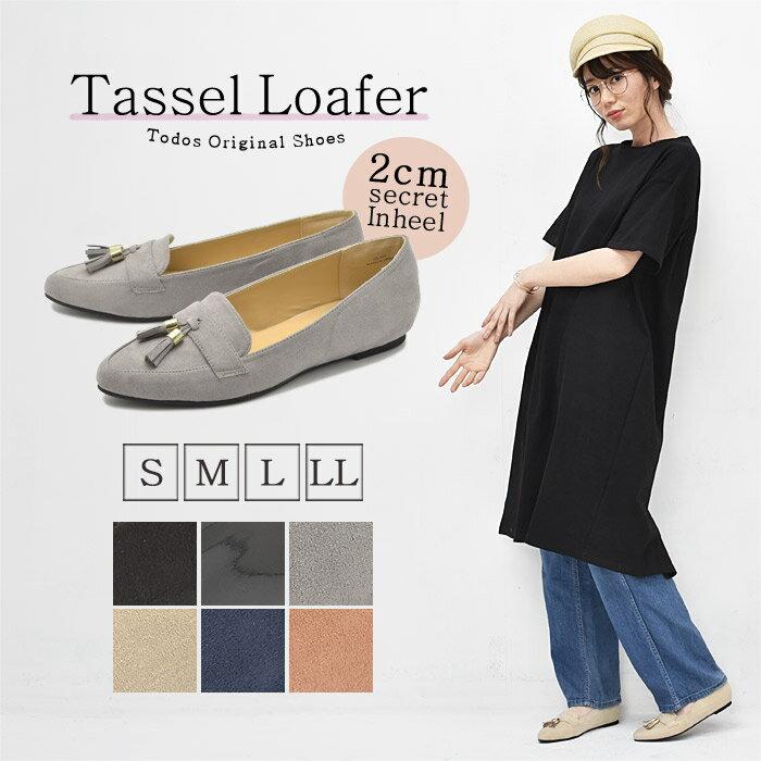 レディース靴, ローファー  2cm TODOS TO-303