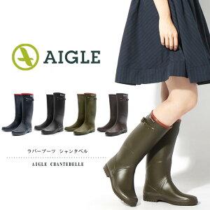送料無料 エーグル ブーツ(AIGLE レインブーツ) シャンタベル ラバーブーツ(長靴) 全4色(AIGLE 85219 86562 86565 86566 CHANTEBELLE)レディース(女性用) 雪