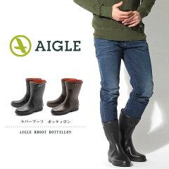 送料無料 エーグル ラバーブーツ ボッティロン レインブーツ 全2色(AIGLE RBOOT BOTTILLON 85589 85584)長靴 ショート 丈 メンズ(男性用) 雪