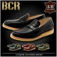 ローファー 本革 レザー シューズ ビーシーアール BCR 全4色 (BCR BC311 LOAFER LEATHER SHOES)カジュアル クレープソール 靴 メンズ(男性用)
