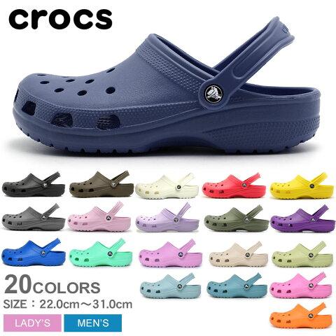 CROCS クロックス サンダル レディース メンズ クラシック CLASSIC 10001 シューズ 靴 クロッグサンダル ブランド アウトドア レジャー 黒 白 紺 大きいサイズ 定番 人気 くろっくす おしゃれ 売れ筋 履きやすい スリッパ