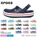クロックス クロックバンド 【1】 全28色中10色 【海外正規品】crocs crocban…