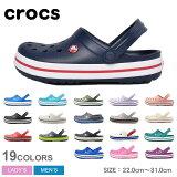 クロックス クロックバンド【1】 全20色中10色 【海外正規品】crocs crocband メンズ レディース サンダル くろっくす