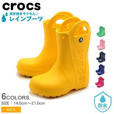 送料無料 クロックス ハンドル イット レインブーツ 全5色CROCS HANDLE IT RAIN BOOTキッズ ジュニア(子供用) 通園 通学 男の子 女の子 履きやすい ブランド シューズ ブーツ おしゃれ かわいい 可愛い 人気 雨 台風 梅雨