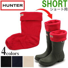 ハンターブーツ(HUNTER・レインブーツ)ショートウェリーソックス全5色
