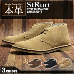 ストラットSTRUTT【本革】ブーツスエードレザーチャッカブーツ全3色