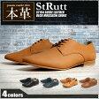 送料無料 プレーントゥ 本革 レザー シューズ STRUTT ストラット (ST202 PLAINTOE SHOES)メンズ(男性用) 黒 ほか全4色 シューズ メンズ靴 カジュアルシューズ