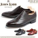 送料無料 ジョンロブ フィリップ 2 7000 JOHN LOBB PHILIP 2 キャップトゥ オックスフォードシューズ ブラック ダークブラウン チェスナット 全3色JOHNLOBB PHILIP2 7000 BLACK DARK BROWN CHESTNUT OXFORDメンズ(男性用) 20P30May15