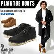プレーントゥブーツ ブラック ブラウン 全2色PLAIN TOE BOOTS PT-173 メンズ(男性用)プレーントウ チャッカブーツ スエード スウェード カジュアル 靴 シューズ