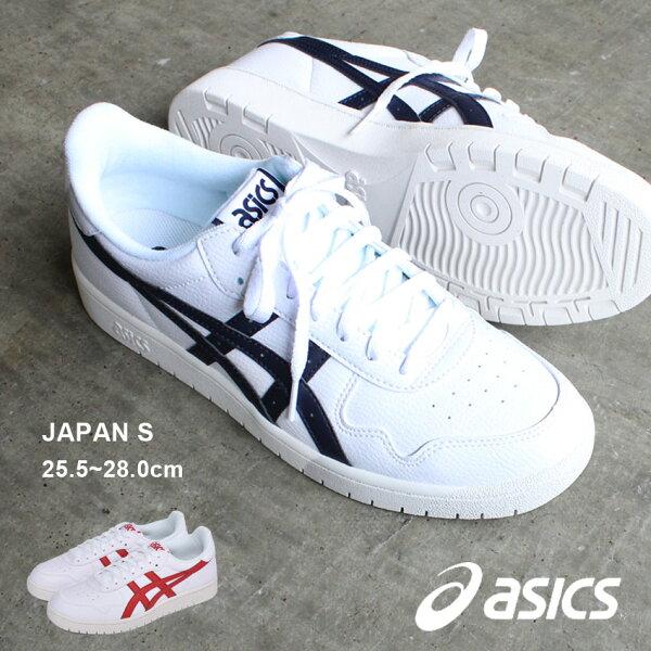 対象 50円引きクーポン アシックスジャパンSASICSシューズメンズホワイト白レッド赤JAPANS1191A212靴スニーカ