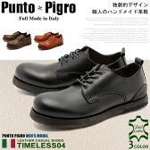 送料無料 プントピグロ 全3色 タイムレス 04(PUNTO PIGRO TIMELESS04)メンズ(男性用) 天然皮革 本革 レザー レースアップ シューズ 靴 カジュアル MADE IN ITALY イタリア製 ブーツ ハイカット