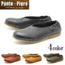 送料無料 プントピグロ パンプス 全4色(PUNTO PIGRO SEC-XX2)レディース(女性用) 天然皮革 本革 靴 フラットシューズ カジュアル MADE IN ITALY イタリア製