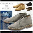 【特別奉仕品】 返品不可 送料無料 THADDEE ポール チャッカブーツ 全4色(THADDEE PATRICE)メンズ(男性用) ブーツ 靴 シューズ カジュアル ブーツ 天然皮革