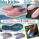ブルーキックス キックス レディース スリッポン BLU KICKS ストライプ 全3色(BLUKICKS SLIP ON KICKS) レディース(女性用) スニーカー カジュアルシューズ スリップオン [夏物]