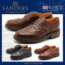送料無料 サンダース サリスバリー ウィングチップ コマンドソール 全3色(SANDERS 6688TDW 6688T 6688B SALISBURY) メンズ(男性用) ウイングチップ 短靴 レザーシューズ