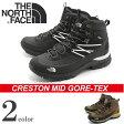 送料無料 ザ ノースフェイス ノースフェース THE NORTH FACE トレッキングシューズ クレストン ミッド ゴアテックス ブラック 他全2色 CRESTON MID GORE-TEX NF51620 BY KW メンズ トレッキングブーツ 登山靴