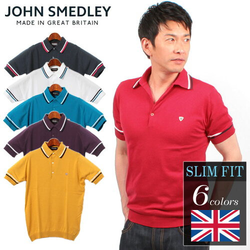 送料無料 JOHN SMEDLEY ジョンスメドレー SLIM FIT CAMBOURNE TIPPED SHIRT スリムフィット キャン...