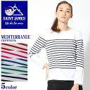 送料無料 セントジェームス SAINT JAMES 長袖Tシャツ メディティラネー 全5色MEDITERRANEE 8666トップス ボーダー 長袖 ウェア カジュアル S.JMSレディース(女性用)