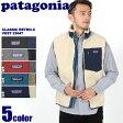 送料無料 PATAGONIA パタゴニア クラシック レトロX ベスト 全5色CLASSIC RETRO-X VEST 23047 アウ...