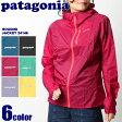 送料無料 PATAGONIA パタゴニア ジャケット ウィメンズ フーディニ ジャケット ヨークイエロー 他全6色 2017年モデルWOMEN''''S HOUDINI JACKET 24146 アウトドア ジップアップ レディース(女性用)