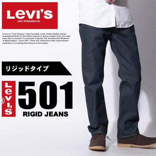 送料無料 LEVIS リーバイス 501 リジッド ジーンズ 00501-0000 メンズ 未洗い 生デニム levis501 ...