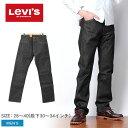送料無料 リーバイス Levis 501 Levi's ストレート ブラック リジッド ジーンズ シュリンク トゥ フィット(LEVI'S 00501-0226) メンズ 生デニム ノンウォッシュ ブラックデニム メンズ(男性用)