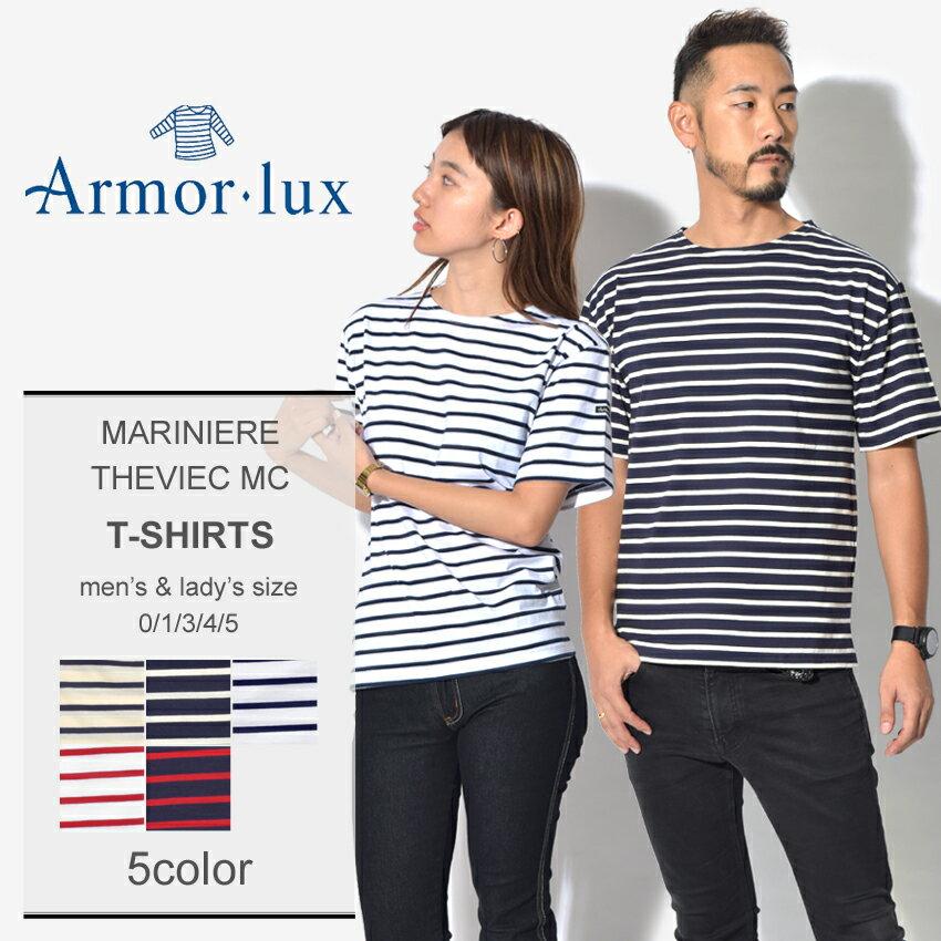 トップス, Tシャツ・カットソー  ARMOR LUX T 5 MARINIERE THEVIEC MC 1527 395 429 400 320 455