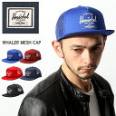HERSCHEL SUPPLY ハーシェル サプライ ホエラー メッシュ キャップ 全5色WHALER MESH CAP 1047帽子 ハット ロゴ スナップバックメンズ(男性用) 兼 レディース(女性用) againszk
