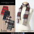 送料無料 JOHNSTONS ジョンストンズ スカーフ マフラー ストール SCARF WD000033 全4色チェック タータンチェック ラムウール 羊毛 シンプル スコットランドレディース(女性用) 兼 メンズ(男性用)