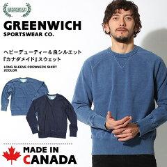 グリーンウィッチGREENWICH