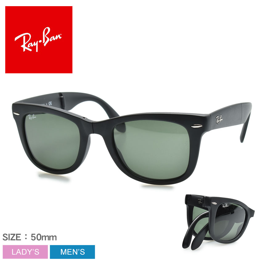 眼鏡・サングラス, サングラス  RAY-BAN WAYFARER FOLDING CLASSIC RB4105 UV