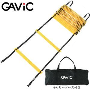 送料無料 ガビック トレーニング GAVIC スピードラダー 9m イエローgavic GC1205サッカー フットサル メンズ(男性用) レディース(女性用) 【ラッピング対象外】