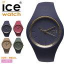 送料無料 ICE WATCH アイスウォッチ 腕時計 全4色アイス グラム フォレスト ICE GL...