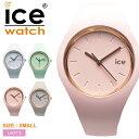 送料無料 ICE WATCH アイスウォッチ 腕時計 全4色アイス グラム パステル ICE GLA...