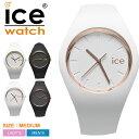 送料無料 ICE WATCH アイスウォッチ 腕時計 全4色アイス グラム ICE GLAM0009...