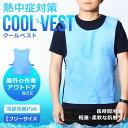 【ゆうパケット配送】空調服 クールベスト メンズ レディース