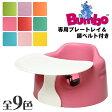 バンボ(BUMBO)コンボ パック(COMBO PACK) FLOOR SEAT & PLAY TEAY 腰ベルト 専用プレートレイ 付き ベビーチェア ベビーソファ 赤ちゃん 椅子 イス